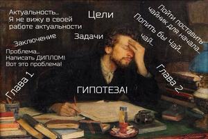Подготовка к защите дипломной работы