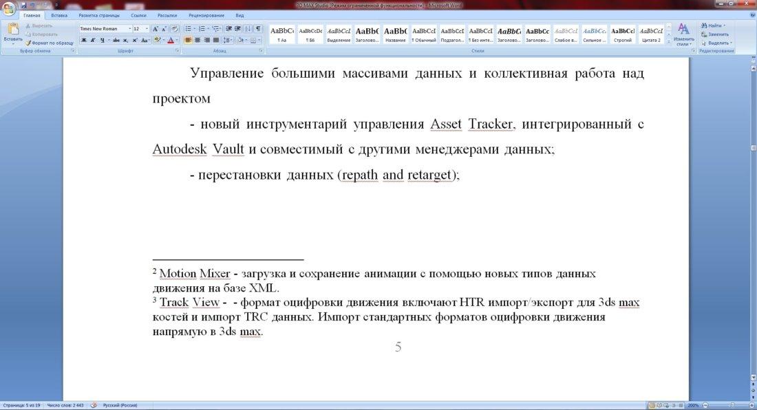 Как оформлять ссылки в курсовых работах 6635