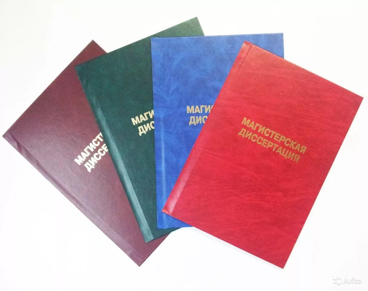 Как пишется качественная рецензия на магистерскую диссертацию: правила и пример