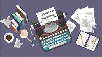 О том, что такое рецензия и как ее писать: рекомендации и пример плана