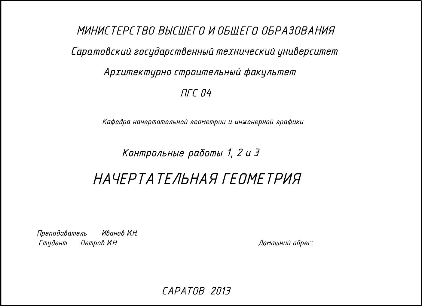 Титульный лист контрольной работы для заочников: особенности оформления