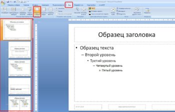Пример грамотного и правильного оформления презентации