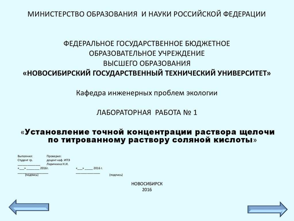 Оформление лабораторной работы по ГОСТу: понятие, классификация, части и методика лабораторных работ