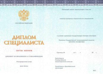 Проверка диплома в Интернете