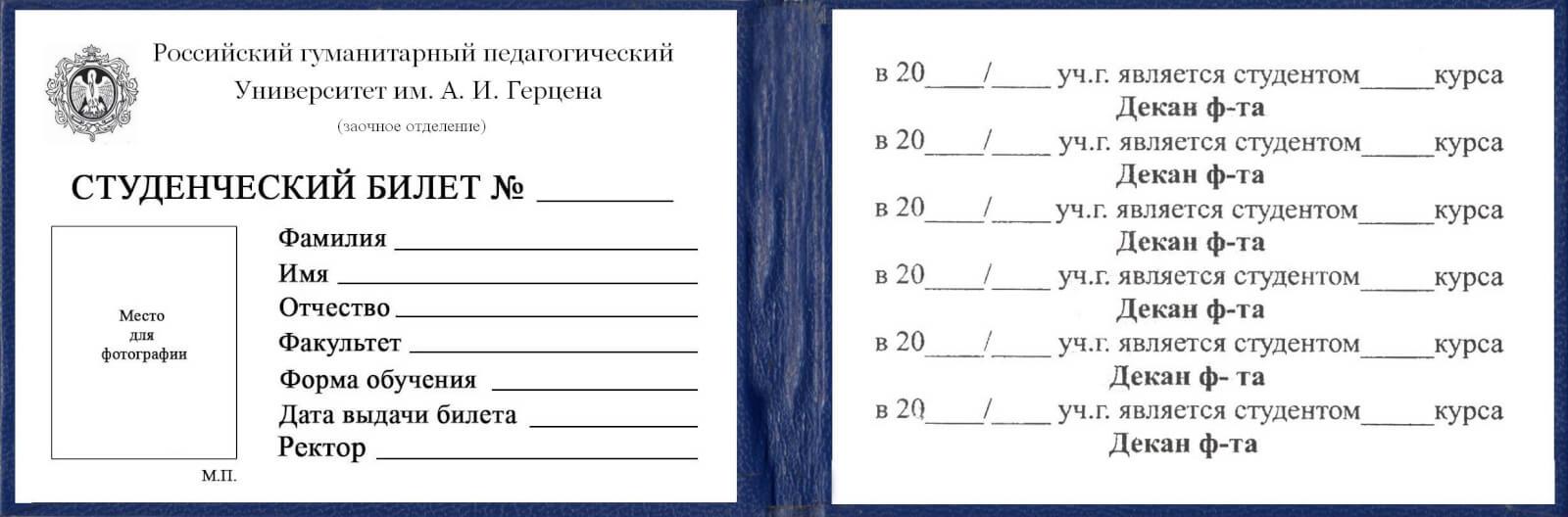 Студенческий билет: что это такое и какие льготы дает студентам