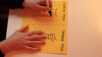 Упражнения для письма левой рукой