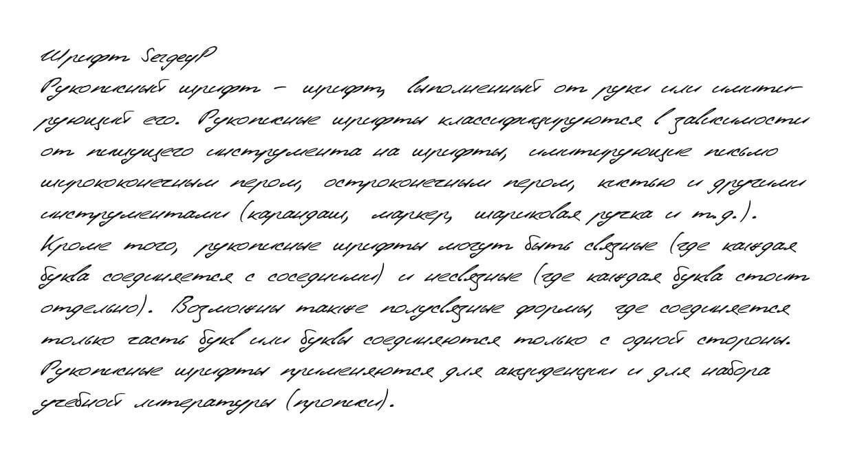 Как сделать рукописный шрифт в Ворде: этапы установки, применение