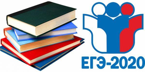 Сдача ЕГЭ 2020 - нововведения и особенности проведения