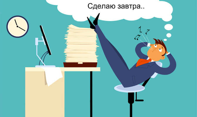 Как избавиться от прокрастинации, в чем секрет успешного начала и завершения работы