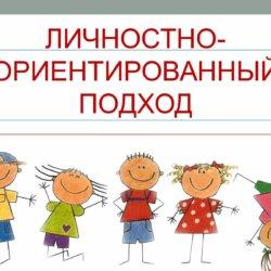 Личностно ориентированный подход в педагогике – понятие, этапы направления и способы внедрения его в образовательной системе Российской Федерации