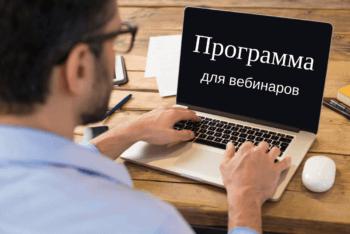 Выбор платформы для вебинара